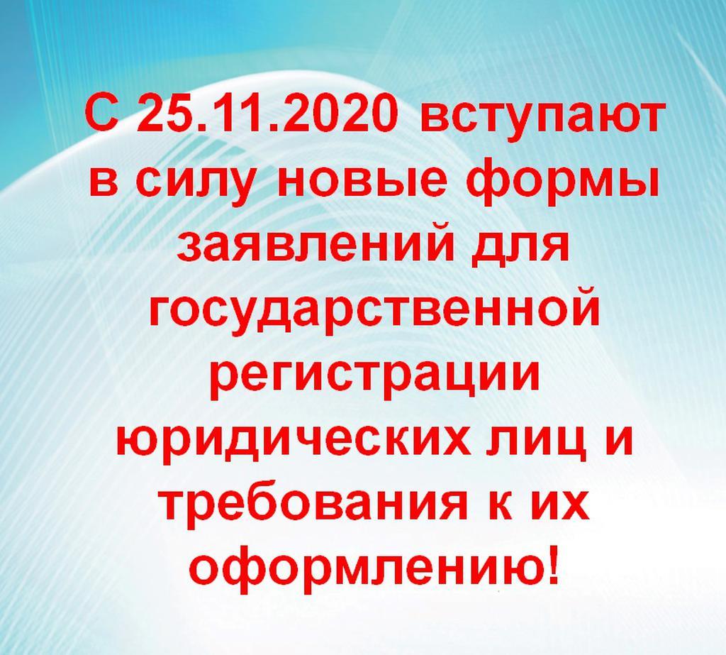 Вниманию НКО! С 25.11.2020 вступают в силу новые формы заявлений для государственной регистрации юридических лиц и требования к их оформлению!