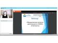 Вебинар: «Юридические аспекты деятельности СОНКО, отчетность»