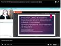 Вебинар «Участие СОНКО в оказании социальных услуг в социальной сфере с помощью финансирования, получаемого из бюджета»