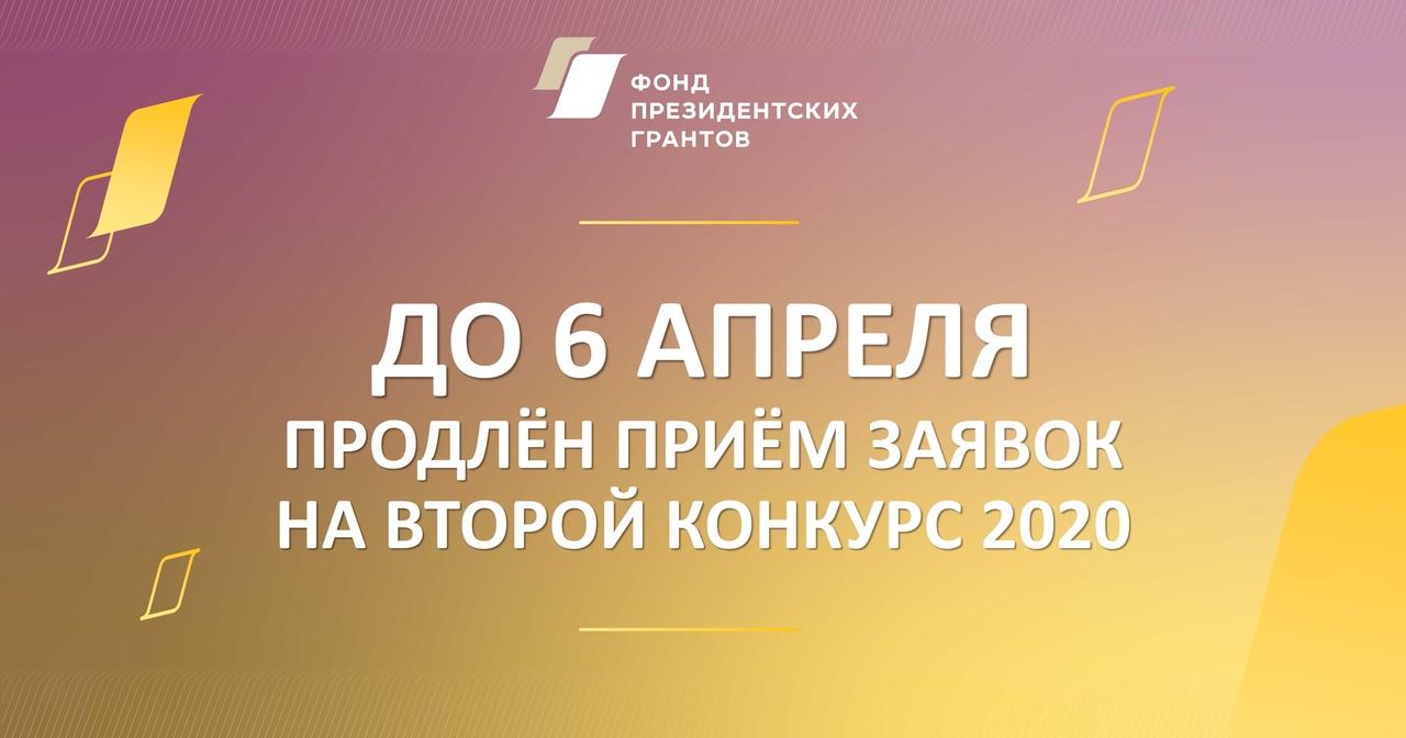 Фонд президентских грантов объявляет о продлении сроков приема заявок на второй конкурс 2020 до 06 апреля.